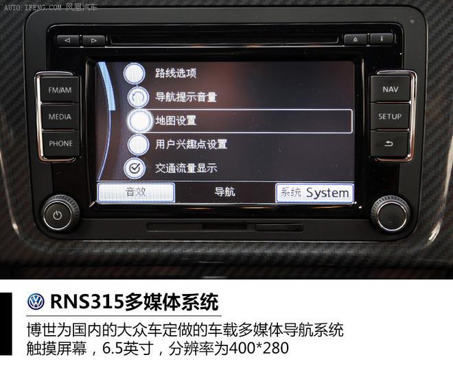 dsg运动版rns315多媒体系统