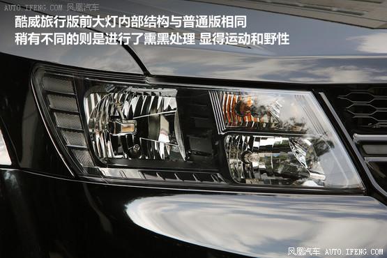 7座SUV新选择 道奇酷威旅行版静态体验高清图片