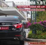 2015款 海马M8 1.8T 自动豪华型