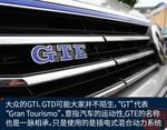 2015款 大众迈腾 GTE 旅行版