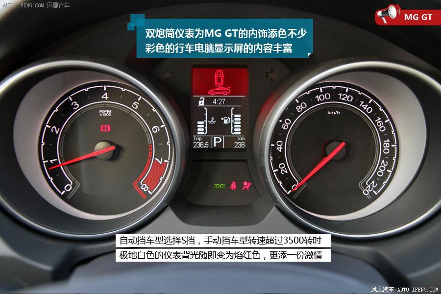 mg 名爵锐行 图解(65)                    提示:支持键盘翻页&