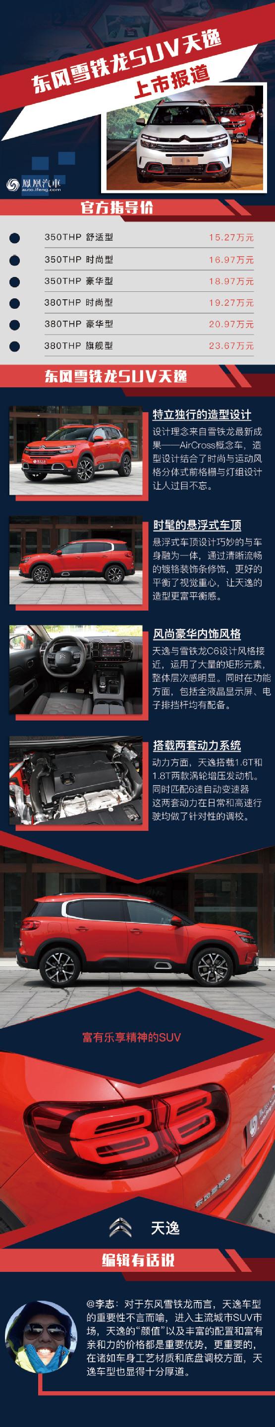 东风雪铁龙天逸上市 售15.27-23.67万元