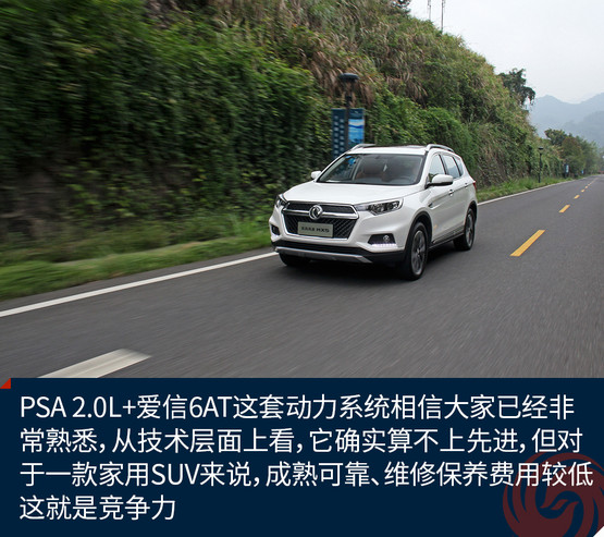 试驾东风风度MX5 值得信赖的优质伙伴高清图片
