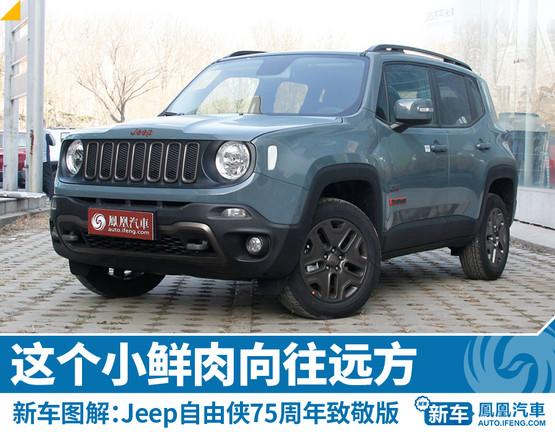 新车图解:全新jeep自由侠75周年致敬版