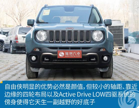 新车图解:jeep自由侠75周年致敬版
