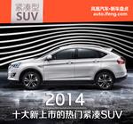 2014十大热门紧凑SUV