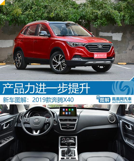 新车图解:2019款奔腾X40 跟上时代潮流