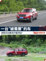 昌河Q7图解图片
