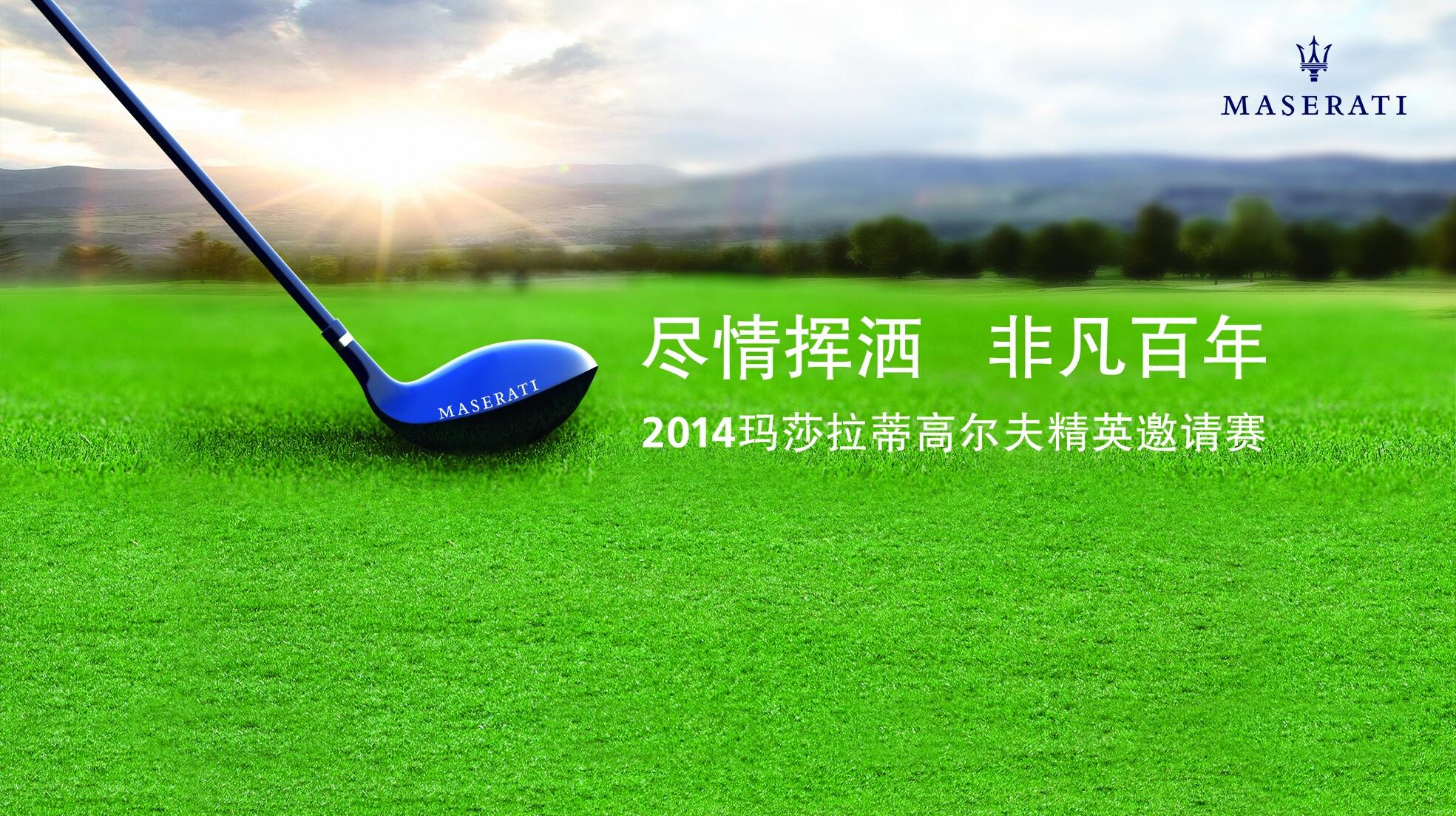 邀您共赴苏州太阳岛国际高尔夫球场