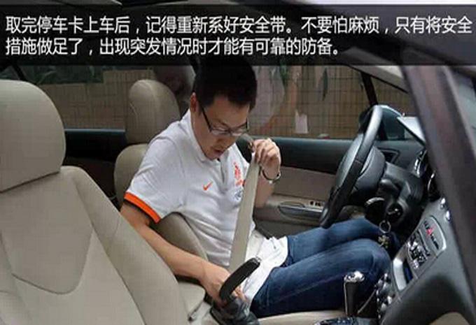 广汽传祺自动挡停车正确步骤