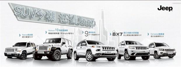 史上最圆月亮节,尊荣jeep喊你来团购-尊荣jeep店