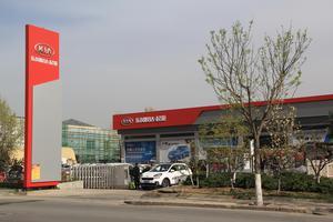 北京中德汽车