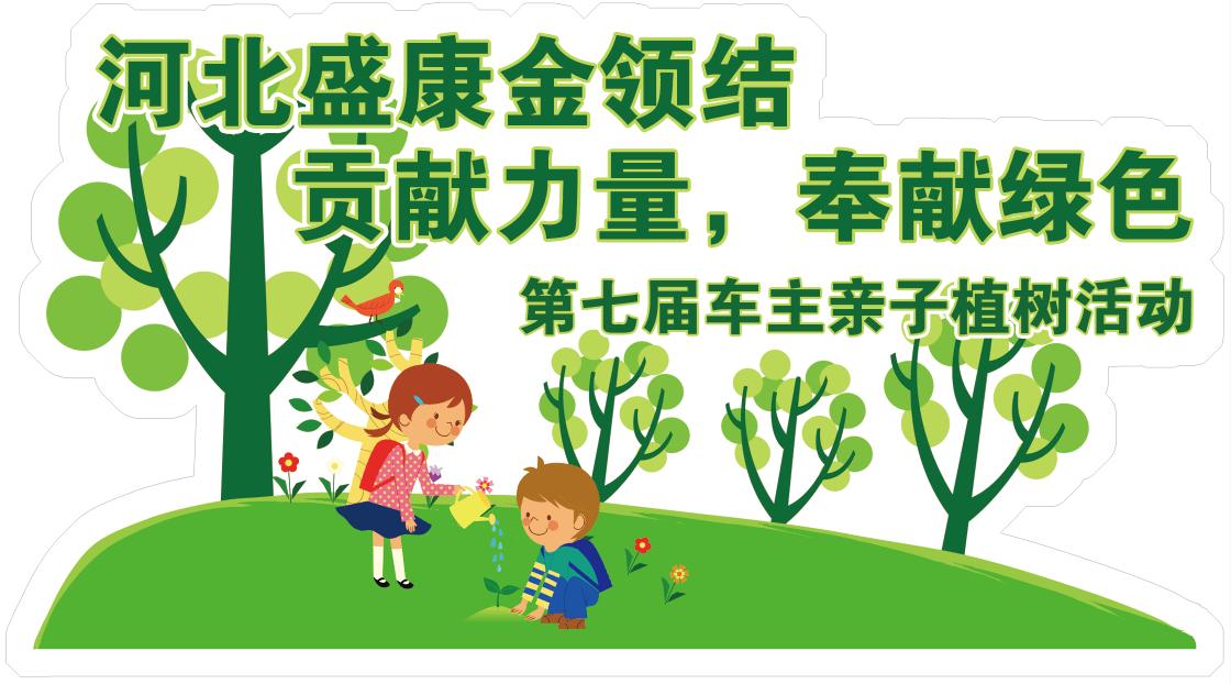 植树节蔬菜卡通海报