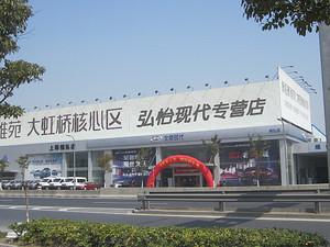 弘怡北京现代