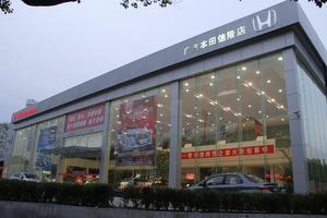 上海信隆广本