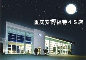 重庆安博福特4S