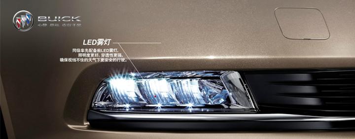全新君越之LED雾灯的安全性能高清图片