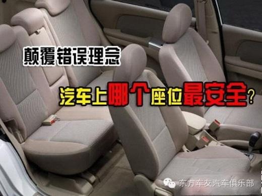 汽车内最安全的位置是哪里?
