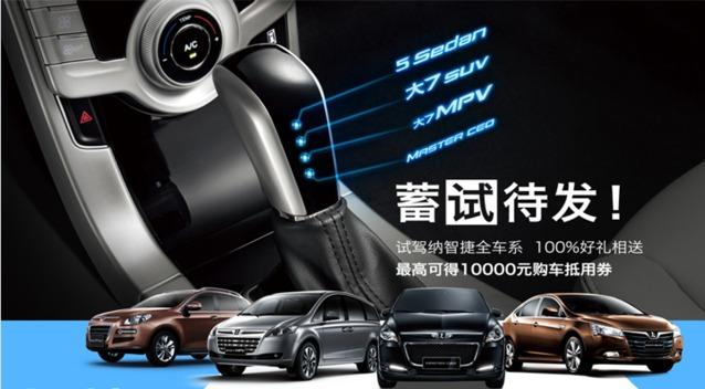 """本次全车系试驾会涵盖了拥有""""大器新基准""""全新内涵的纳智捷 大7 SUV、专属领袖座驾纳智捷MASTER CEO 、高端多用途汽车纳智捷 大7 MPV以及全新上市的""""高端智慧中级轿车""""纳智捷5 Sedan四款主力车型。在试驾会上,您不仅可以切身感受到每款车型在设计、功能、空间以及动力性能方面的独特之处,享受到汽车生活馆专业人员悉心、到位的驾驶指导,同时还有机会赢取万元大奖以及精美车模,让您智慧体验与精彩好礼双丰收。 只需一句轻轻的""""开启导航&rd"""