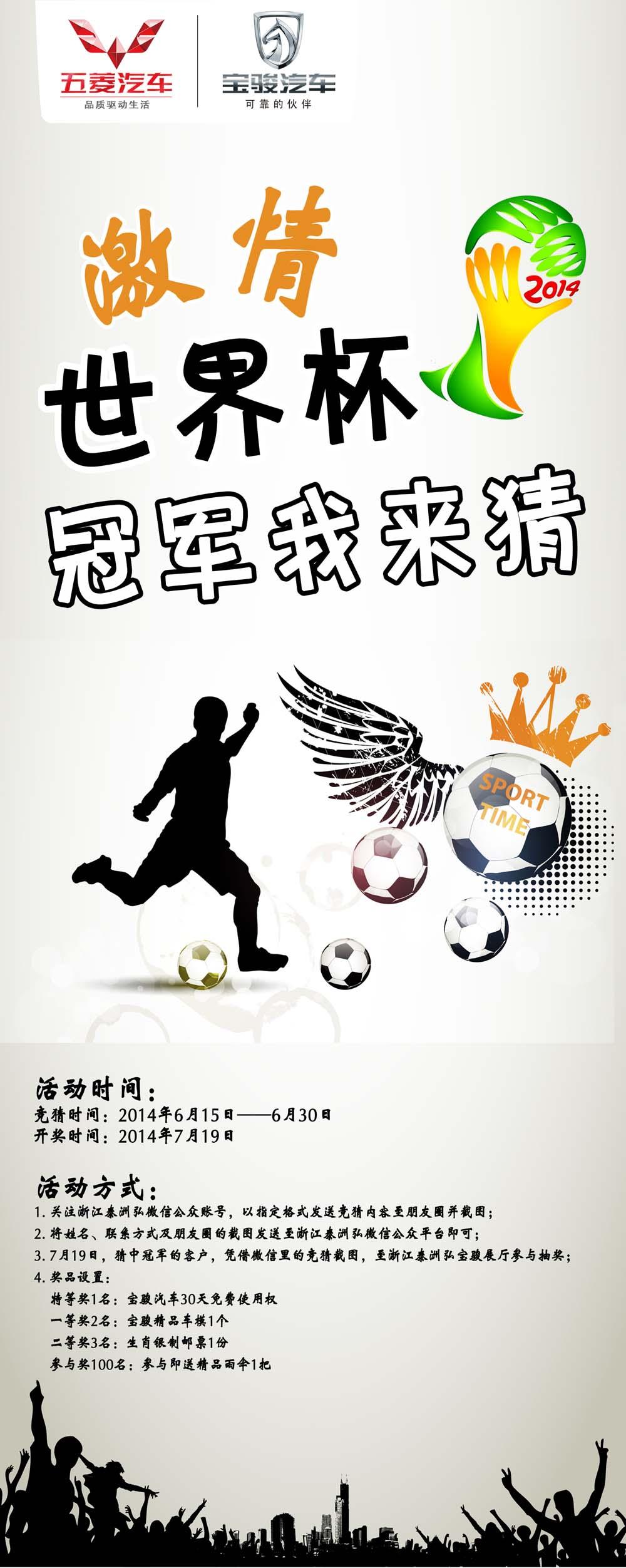 宝骏汽车世界杯冠军有奖竞猜-浙江红太阳