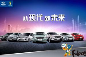 北京现代汽车金德