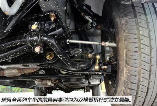 瑞风全系列车型的前悬架类型均为双横臂扭杆式独立悬架.