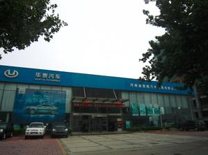 华泰汽车中原店