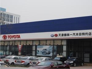 柳林丰田4S店