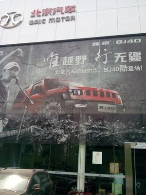 聚福源北京汽车