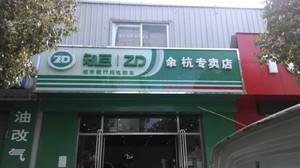 杭州创绿汽车