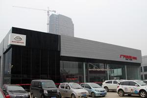 广汽传祺福祺店