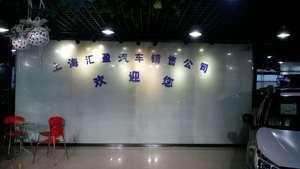 上海汇盈汽销