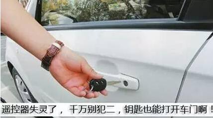 汽车遥控钥匙失灵了 其实不用修高清图片