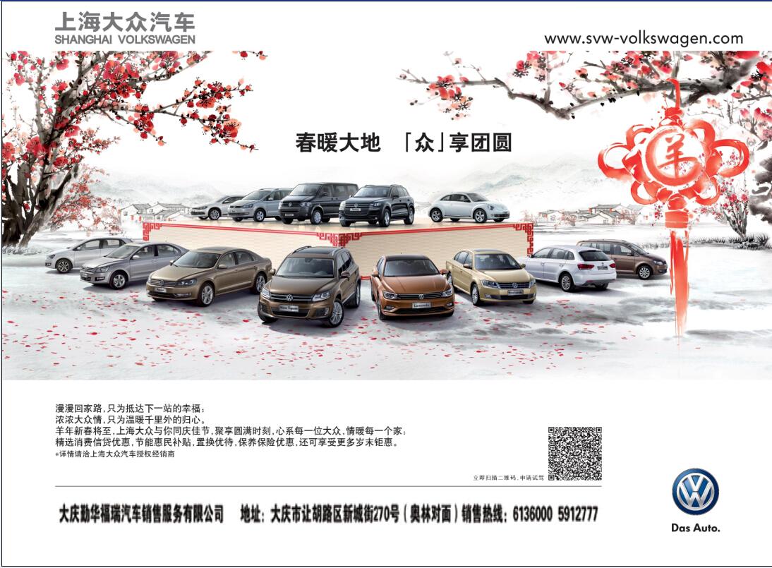 上海大众汽车春节关爱礼遇季温馨来袭