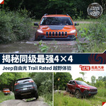 Jeep Trail Rated体
