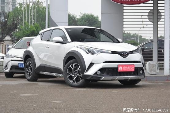 丰田C-HR优惠0.8万元
