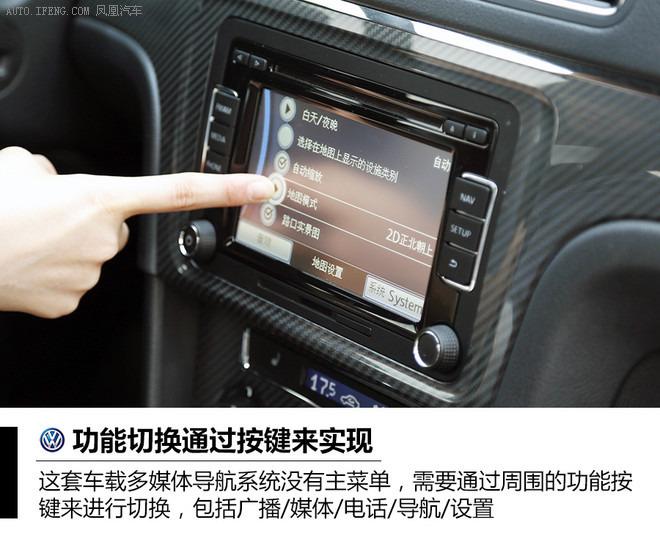 鳳凰汽車購車消費評價 就像朗逸是為國內市場定制的一樣,大眾這套RNS315多媒體系統實際上也是博世為國內量身開發的,較多的考慮到國內的實際用途,那是否真的好用呢? 6.5英寸的觸摸屏看起來平淡無奇,而且由于分辨率較低,導致屏幕顆粒感較為明顯。而最讓年輕消費者無法忍受的還有缺乏設計感的界面,隨便拿手中的蘋果或是安卓/Windows Phone系統手機比較一番,對比會更加強烈,大眾這套界面猶如上個世紀的產物。